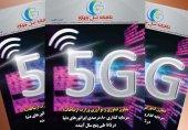 """انتشار شماره 59 ماهنامه """"نسل چهارم"""" با تمرکز ویژه بر سرفصل «فرصت 5G برای توسعه اقتصاد دیجیتال ایران»"""
