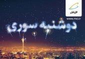 """هدیه 100 گیگابایتی اینترنت در طرح """"دوشنبه سوری"""" همراه اول"""