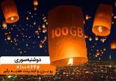 هدیه اینترنتی همراه اول در ایستگاه «دوشنبه سوری» آذرماه