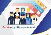 خدمات ویژهی آسیاتک به اعضای خانه کارگر