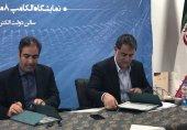 امضای تفاهمنامه همکاری بین سازمان فناوری اطلاعات و بورس و اوراق بهادار