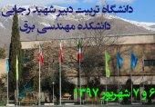28 مقاله و 10 کارگاه در پانزدهمین کنفرانس بینالمللی انجمن رمز ایران