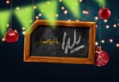برنامههای ویژه ایرانسل برای یلدای ۹۸ اعلام شد